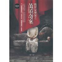【正版二手书9成新左右】塔罗女神探之茧镇奇案9787221101983