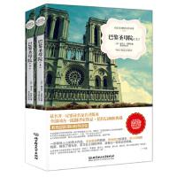 巴黎圣母院 教育部新课标、中小学生必读书目