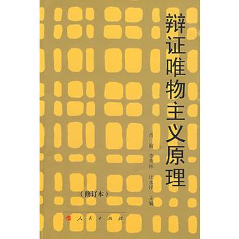 辩证唯物主义原理 【新书店购书无忧有保障】