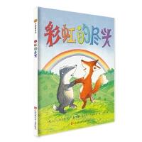 小树苗绘本馆:彩虹的尽头