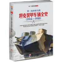陆战武器002::次世界大战坦克装甲车辆全史(1914-1918)