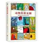 正版现货 后浪出版 动物的朋友圈:你没见过的动物分类图鉴