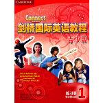 剑桥国际英语教程1青少版练习册