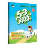 53天天练 小学同步阅读 四年级上册 2021秋季 含参考答案 根据新统编教材编写