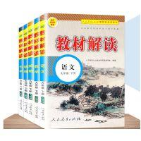 教材解读九年级下册语文数学英语物理化学书全套5本人教版2020春