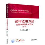 法律适用方法合同法案例分析方法(第2版)