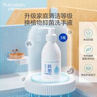 全棉时代洗手液杀菌消毒含天然植物因子润肤抑菌家用杀菌清洁3瓶