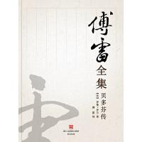贝多芬传(傅雷全集)