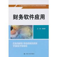 财务软件应用(21世纪高职高专会计类专业课程改革规划教材)含光盘