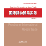 国际货物贸易实务