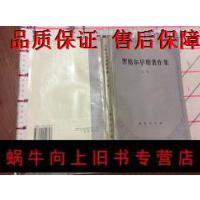 【二手旧书9成新】黑格尔早期著作集(上)9922