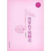 紫丁香唯美书系 淡紫色的泡桐花