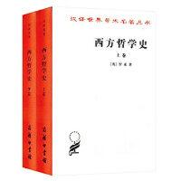 西方哲学史(上下册)