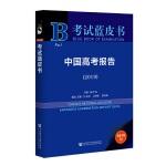 考试蓝皮书:中国高考报告(2019)