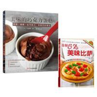 美味的巧克力蛋糕+(自制57款美味比萨) 巧克力甜品面包蛋挞菜谱制作新手入门书籍 法式蛋糕面包烘焙书籍小点心做法大全巧