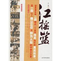 【二手书9成新】 红摇篮:我所知道的红色革命后代 王颖 当代世界出版社 9787509004647