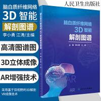 �X白�|�w�S�W�j3D智能解剖�D�V 9787117295116 人民�l生出版社 李小勇 江��主� �x者在���的APP中可看到