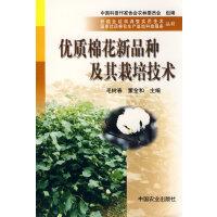 优质棉花新品种及其栽培技术――种植业结构调整实用技术丛书