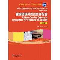 新世纪高等院校英语专业本科生教材(新):新编简明英语语言学教程(第2版)