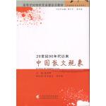 20世纪90年代以来中国散文现象