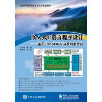 嵌入式C语言程序设计――基于STC15W4K32S4系列单片机