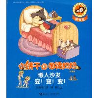 小饼干和围裙妈妈(拼音版)・懒人沙发变!变!变!
