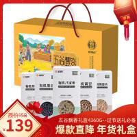 【年货礼盒】金唐 有机杂粮五谷飘香礼盒4360g