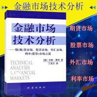 正版现货 金融市场技术分析 期现货市场股票市场外汇市场利率*市场之道 约翰墨菲著 丁圣元译的书籍 投资理财类的书 地震