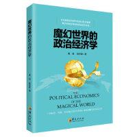 魔幻世界的政治经济学 黄冠,陈宇峰 9787508097138