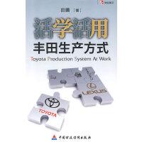 活学活用丰田生产方式
