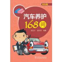 汽车养护168问
