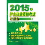 2015年护士执业资格考试习题集