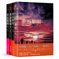 重返黎明(1-4册)套装