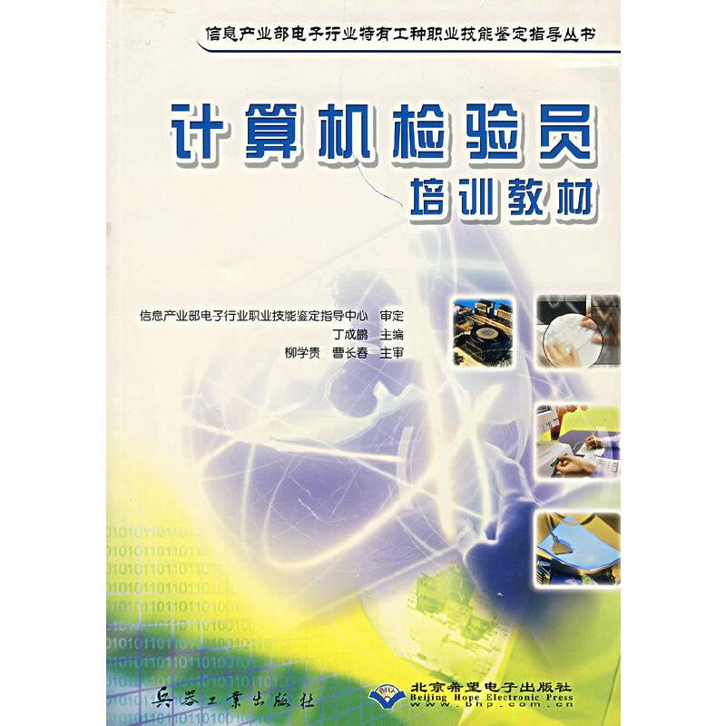 计算机检验员培训教材/信息产业部电子行业特有工种职业技能鉴定指导丛书