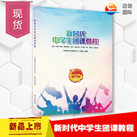 新书现货新时代中学生团课教程