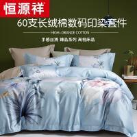 恒源祥60支全棉长绒棉四件套裸睡亲肤欧式纯棉被套床单床上用品