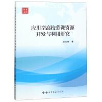 应用型高校慕课资源开发与利用研究 寇雪梅 9787519231118