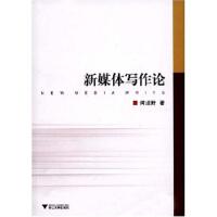 【二手书9成新】 新媒体写作论 何坦野 浙江大学出版社 9787308060660