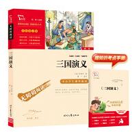 三国演义 四大名著 (中小学新课标必读名著)71000多名读者热评!