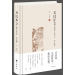 兵以诈立——我读《孙子》(增订典藏本·精装)