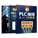 PLC 编程学习全书(套装3册) PLC 编程从入门到精通 电气控制从入门到精通 触摸屏变频器一本通