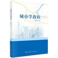 【二手书9成新】 城市学教程 段汉明 科学出版社 9787030420534