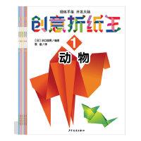 创意折纸王(共5册)