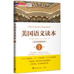 塑造美国的88本书:美国语文读本1(英汉双语图文版)