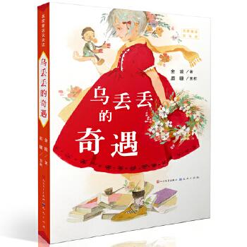 """乌丢丢的奇遇/名家童话天天读 (中国童话名家的""""成名作""""""""代表作"""",送给中国孩子一套诞生在中国的土地上的经典童话;阅读推广人、特级教师和小学校长写的""""阅读课件讨论指南"""",引导孩子正确阅读)"""