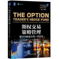 期权交易策略管理:像对冲基金经理一样思考