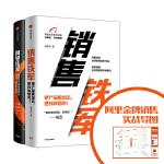 阿里铁军+销售铁军(套装共2册)