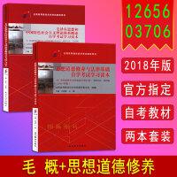 备战2021 自考教材 03706 03707 12656 毛概*思想和中国特色社会主义理论体系概论 思想道德修养与法律