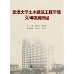 【RT3】武汉大学土木建筑工程学院30年发展历程 徐礼华,雷世富 武汉大学出版社 9787307143579