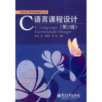 【二手旧书8成新】C语言课程设计(第2版 梁旭,谷晓琳,黄明著 9787121092268